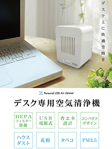 TOPLAND(トップランド)『USBパーソナルエアクリーナー(M7070)』