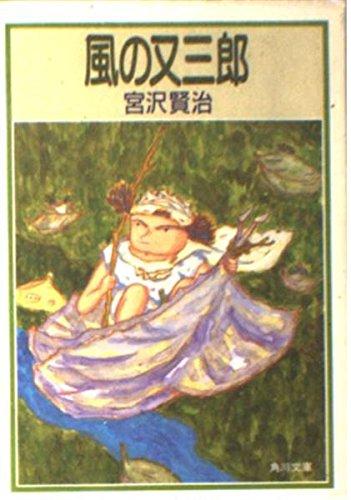 風の又三郎 (角川文庫 (5414))