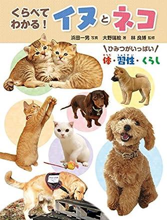 調べる学習百科 くらべてわかる! イヌとネコ