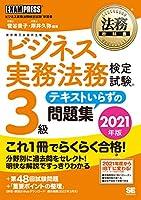 51tredtK6iL. SL200  - ビジネス実務法務検定 01