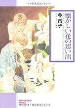 懐かしい花の思い出 (ソノラマコミック文庫 い 65-1)