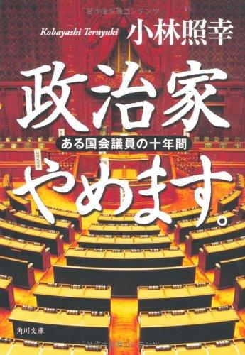 政治家やめます。 ある国会議員の十年間 (角川文庫)の詳細を見る
