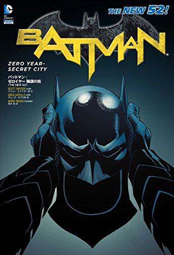 バットマン:ゼロイヤー 陰謀の街(THE NEW 52!) (DCコミックス)