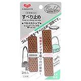 KAWAGUCHI ベルトストップ シリコンすべり止め 粘着タイプ 2枚入り 茶 80-026