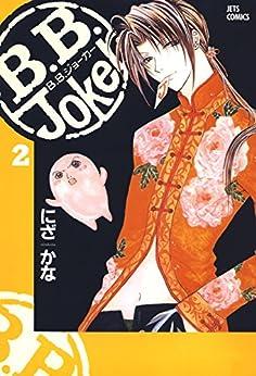 [にざかな]のB.B.Joker 2 (ジェッツコミックス)