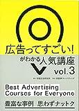 広告ってすごい!がわかる 人気講座Vol.3