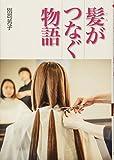 髪がつなぐ物語 (文研じゅべにーる・ノンフィクション)