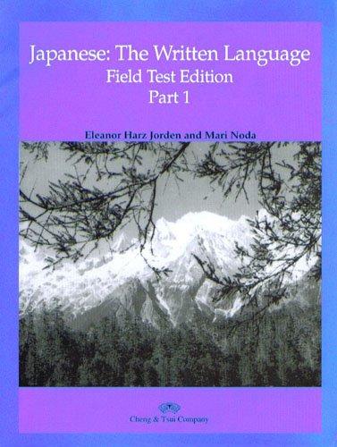 Japanese: The Written Language Volume 1 (Field Test Edition)