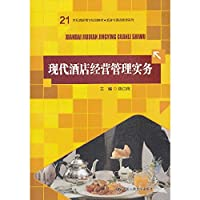 21st Century vocational planning materials Tourism and Hotel Management Series: Modern hotel management practices(Chinese Edition)