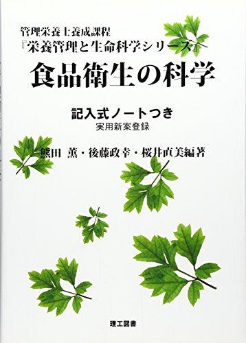 食品衛生の科学―記入式ノートつき (栄養管理と生命科学シリーズ)