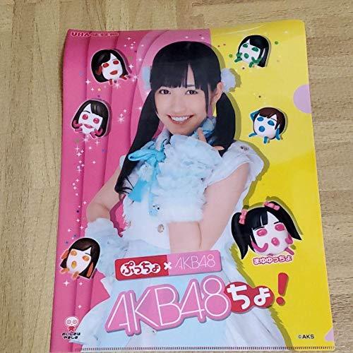 AKB48 渡辺麻友 まゆゆ ぷっちょクリアファイル