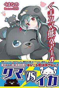 [くまなの, 029]のくま クマ 熊 ベアー 4【電子版特典付】 (PASH! ブックス)