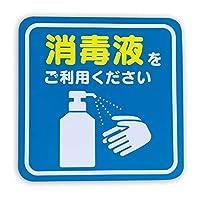 消毒液をご利用くださいステッカー コロナ対策 店舗シール 感染防止予防 除菌 アルコール 日本製