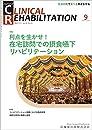 J.of CLINICAL REHABILITATION クリニカルリハビリテーション 利点を生かせ!  在宅訪問での摂食嚥下リハビリテーション 2019年9月号 28巻10号 雑誌  CR