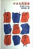 小さな反逆者 (福音館日曜日文庫)