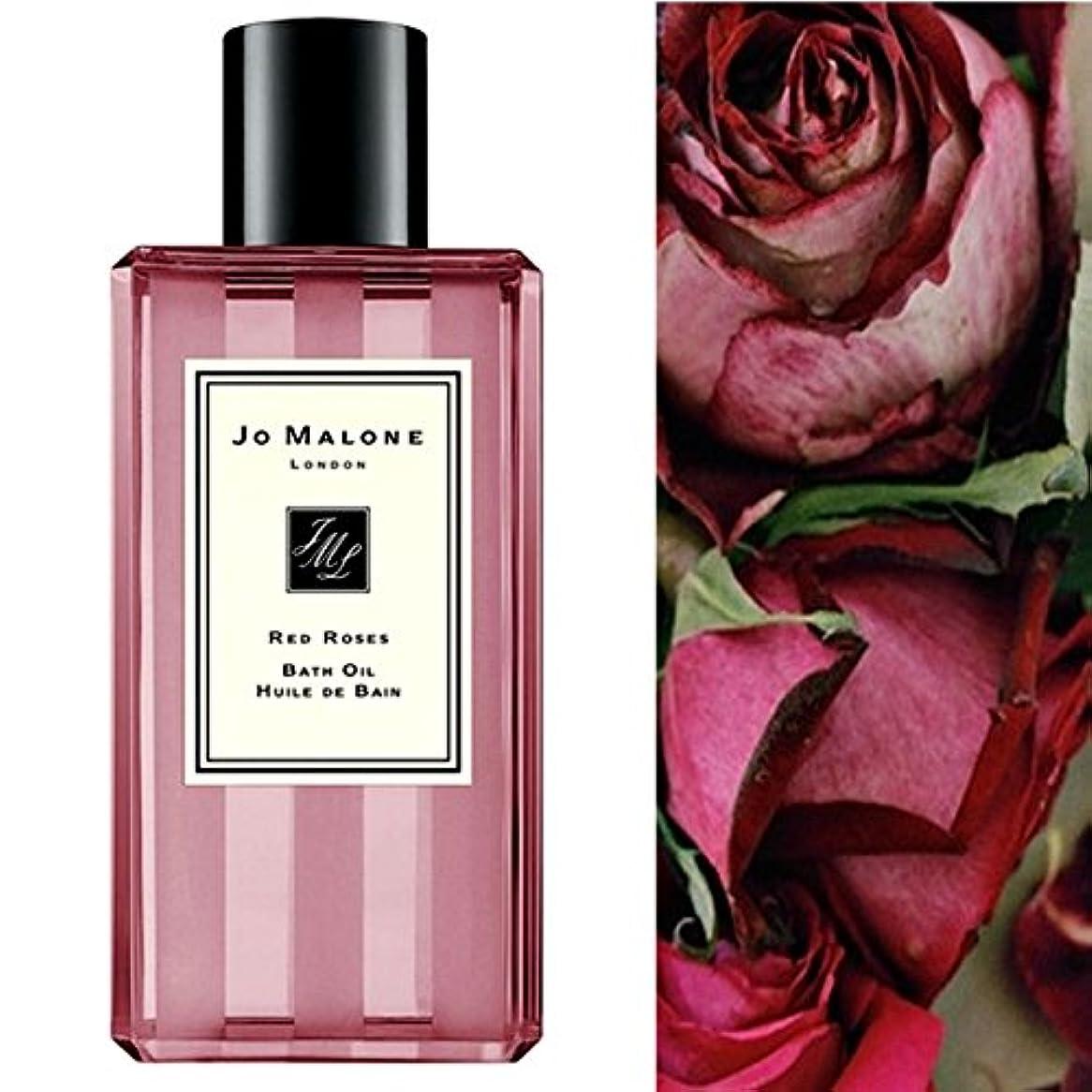 書店監督する電圧Jo Maloneジョーマローン, バスオイル - 赤いバラ (250ml)  'Red Roses' Bath Oil (8.5oz) [海外直送品] [並行輸入品]