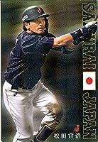 カルビー2020 野球日本代表 侍ジャパンチップス スタメンカード No.SJ-05 松田宣浩
