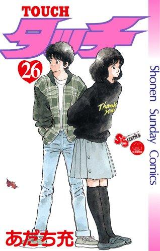 タッチ 完全復刻版 (26) (少年サンデーコミックス)