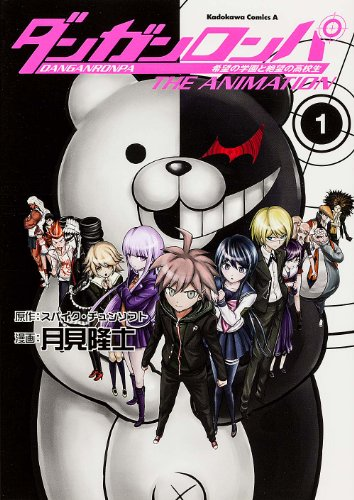 Danganronpa: Academy of Hope and High School Students of Despair THE ANIMATION - Vol.1 (Kadokawa Comics Ace) Manga