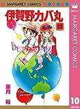 伊賀野カバ丸 10 (マーガレットコミックスDIGITAL)