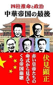 [伏見 顕正]の四柱推命でよむ中国の運命 中華帝国の最後: 支配者の命式を見れば、国の未来がわかる (伏見文庫)