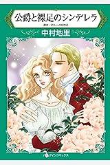 公爵と裸足のシンデレラ:見知らぬ男性のベッドで…? (ハーレクインコミックス) Kindle版