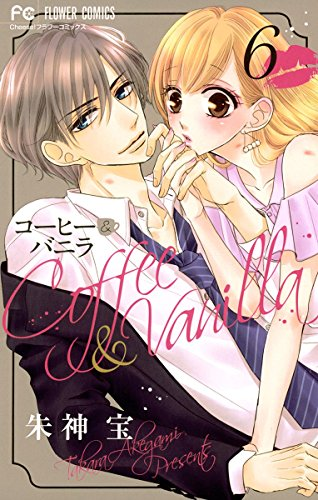 コーヒー&バニラ(6) (フラワーコミックス)