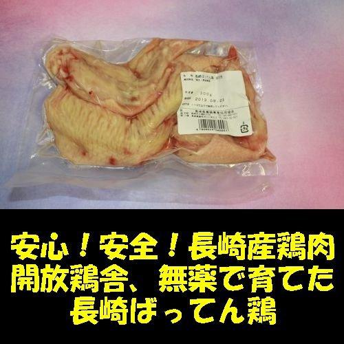 直売所販売用 九州 長崎産 鶏肉 手羽先 300g冷凍 長崎県養鶏農業協同組合 長崎バッテン鶏