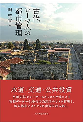 古代ローマ人の都市管理