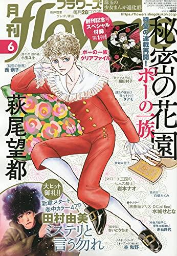 月刊flowers(フラワーズ) 2021年 06 月号 [雑誌]