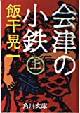 会津の小鉄〈上〉 (角川文庫)