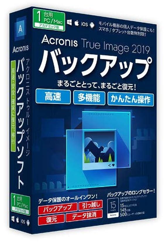 感染する磁器ミトンAcronis True Image 2019 | 1台版 | アカデミック版