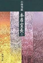 表紙: 本居宣長(上)   小林秀雄