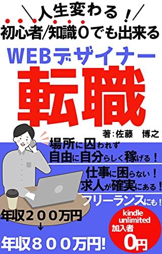 WEBデザイナー・IT系転職: 〜初心者・経験0でも出来る!〜