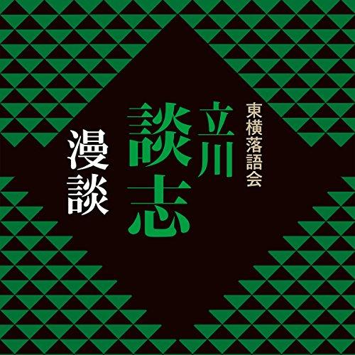 漫談 | 立川 談志