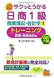 サクッとうかる日商簿記1級商業簿記・会計学1トレーニング 改訂六版