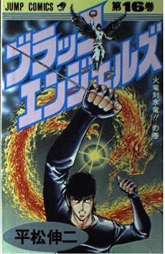 ブラック・エンジェルズ 16 (少年ジャンプコミックス)