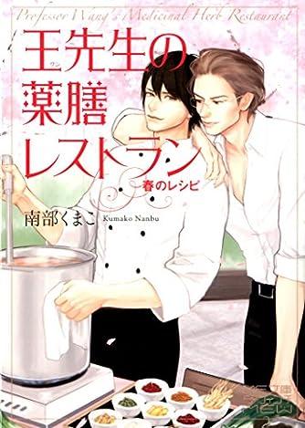 王先生の薬膳レストラン~春のレシピ~ (MF文庫ダ・ヴィンチ mewシリーズ)