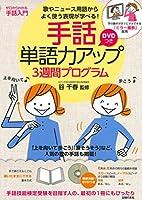 DVDつき 手話単語力アップ3週間プログラム