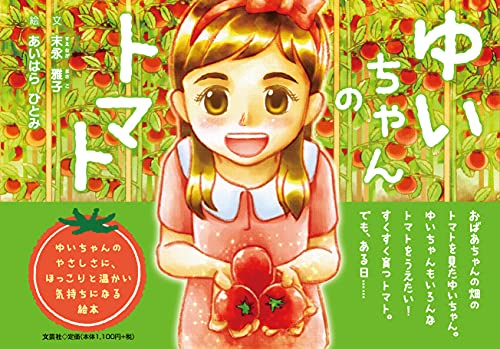 ゆいちゃんのトマト
