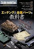 エッチング&金属パーツの教科書 (スケールモデル ファン Vol.16)