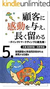 「顧客に感動を与え、長く留める」 ーダイレクトマーケティングの最先端ー 5巻 表紙画像