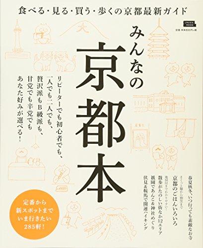 京都本 (えるまがMOOK)