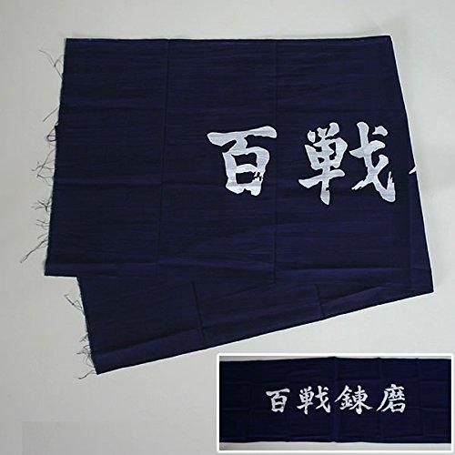 剣道屋 剣道 面 手拭い(面手ぬぐい 面タオル) 本格染め 百戦錬磨 (紺)