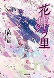花舞う里 (小学館文庫 ふ 1-4)