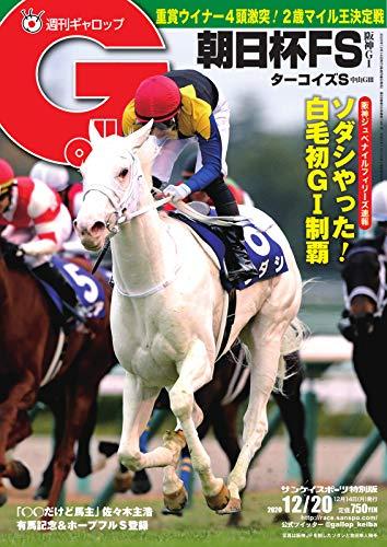 週刊Gallop(ギャロップ) 2020年12月20日号 (2020-12-15) [雑誌]