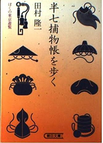半七捕物帳を歩く―ぼくの東京遊覧 (朝日文庫)