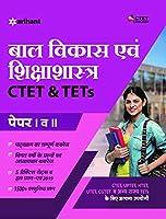 CTET and TETs Paper 1 and 2 Ke Liye Bal Vikas Avum Shiksha Shastra 2020