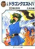 小説 ドラゴンクエスト4〈1〉魔起黎明 (エニックス文庫)