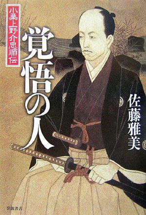 Ogurikozukenosuke dutiful Den - people prepared (2007) ISBN: 4000224778 [Japanese Import]